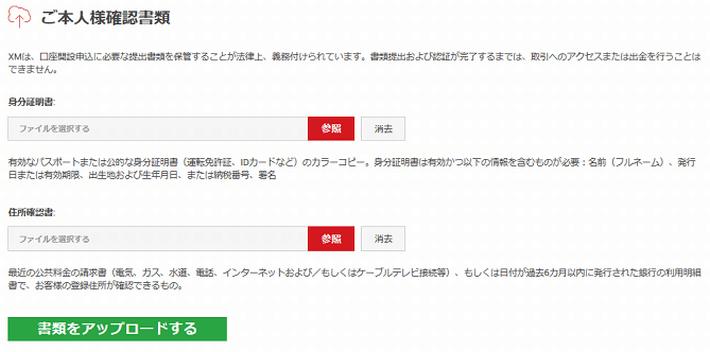 情報アップロード画面