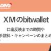 XMのbitwalletはお得に入金できる?時間や手数料を解説