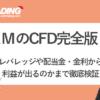 XMのCFDで利益は出る?必要証拠金や取引時間など全情報を掲載