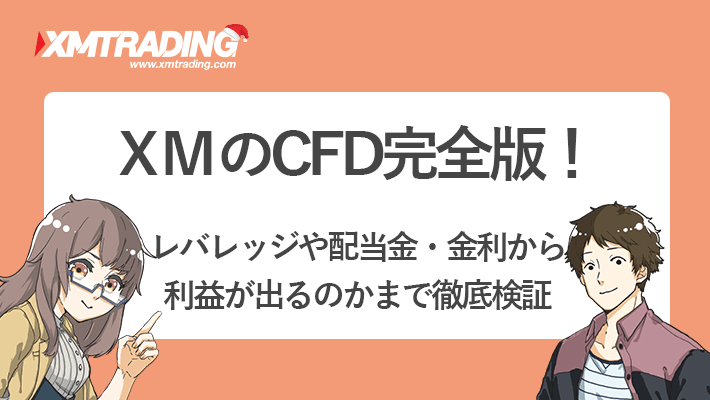 XMのCFD取引完全版
