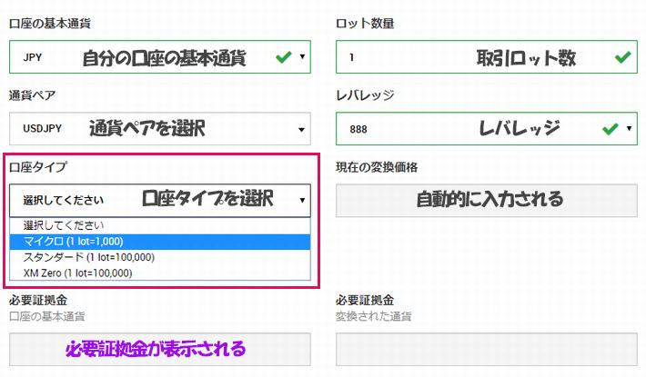 計算ツール