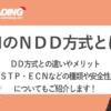 XMのNDD方式の特徴は?DD方式との違いやSTP・ECNについて