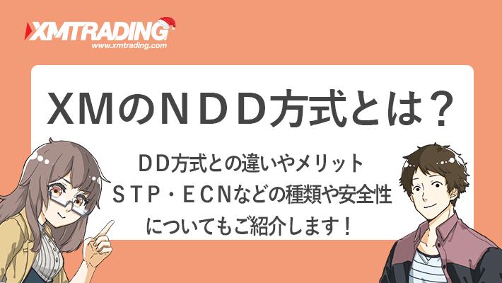 XMのNDD方式の特徴は?