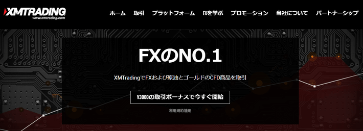 XM日本用サイト