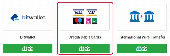 クレジットカードを選択