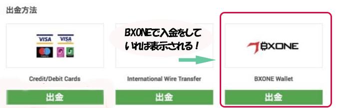 BXONEを選択