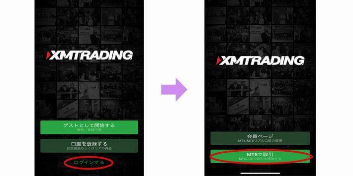 XMアプリのログイン方法