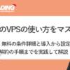 XMの無料VPS!導入から設定・解約の手順を画像で解説