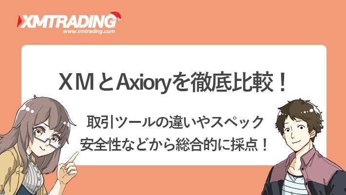 XMとAxioryの比較