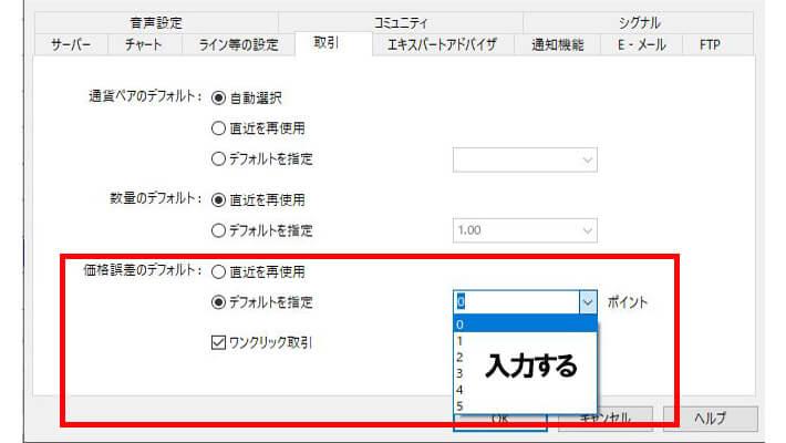 スリッページ許容幅の設定