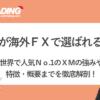 海外FXならXM!億万長者続出のNo.1業者の魅力を徹底解剖