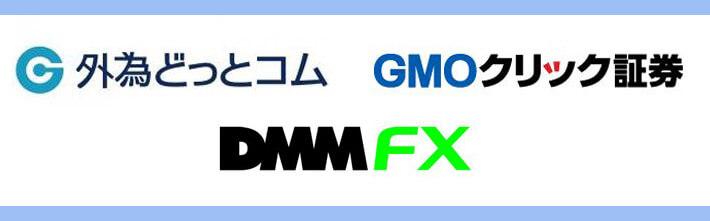 XMと国内FXの比較