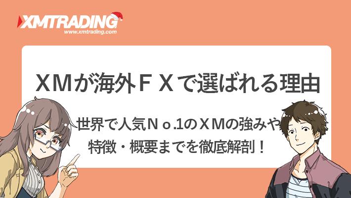xm-fx