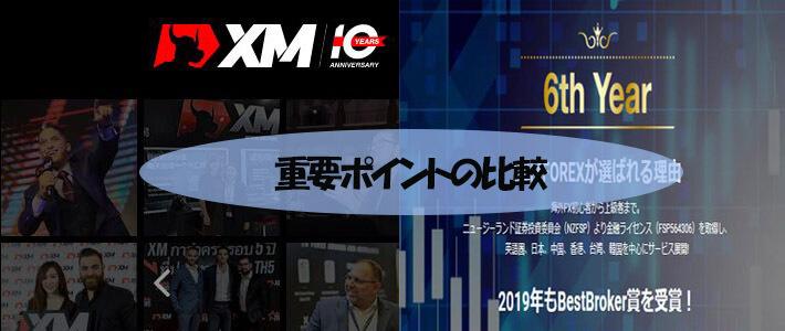 XMとGEMFOREXの比較詳細