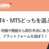 MT4とMT5とは?XMではどっちのプラットフォームが使いやすい?