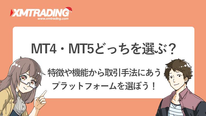 xm-mt4-mt5