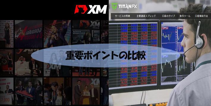 XMとタイタンの重要ポイント比較