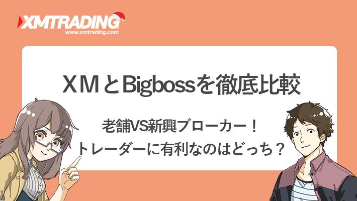 XMとBigbossの比較