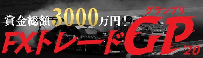 FXトレードグランプリ
