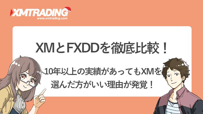 XMとFXDDの比較