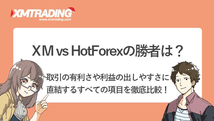XMとHotForexの比較
