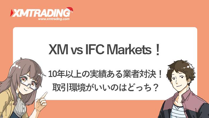 XMとIFCMarketsの比較
