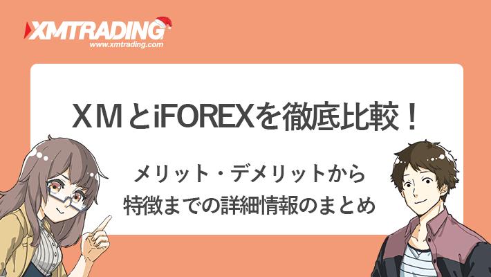 XMとiFOREXの比較