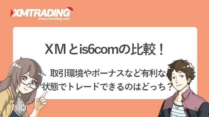 XMとis6comの比較