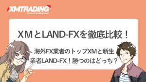 XM対LAND-FX!海外FX業者のトップXMと申請業者LAND-FX!勝つのはどっち?