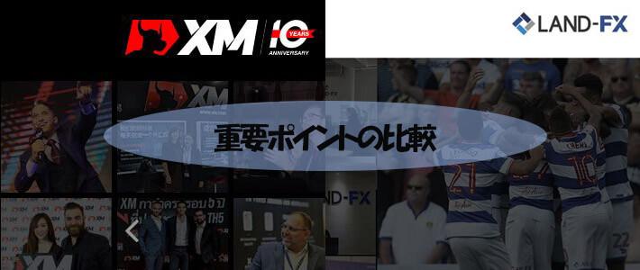 XMとLAND-FXの比較
