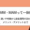 PAMM(パム)口座とMAM(マム)口座は違う?特徴や資金の流れを解説