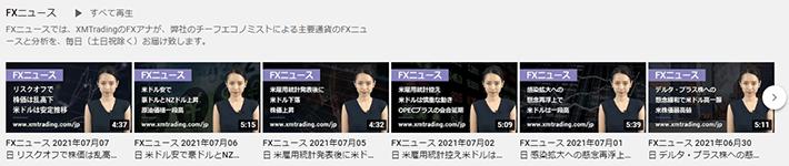 XMの公式youtubeチャンネル